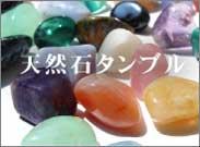 天然石タンブル
