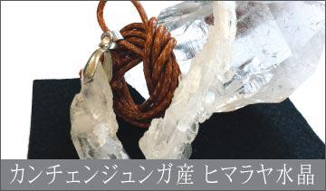カンチェンジュンガ産ヒマラヤ水晶