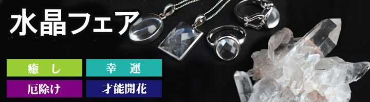 水晶フェア