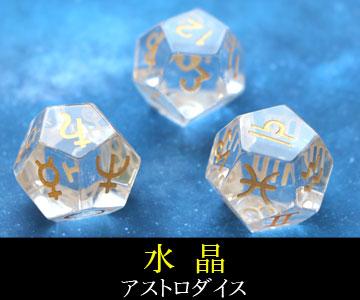 水晶のアストロダイス
