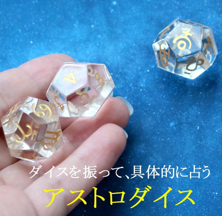 アストロダイス水晶のイメージ画像
