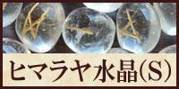 ヒマラヤ水晶ルーンストーン
